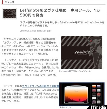 http://www.itmedia.co.jp/news/articles/0905/29/news094.html