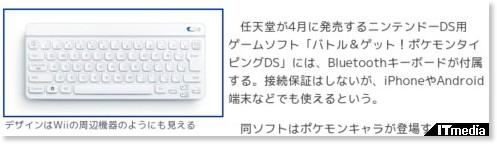 http://www.itmedia.co.jp/news/articles/1101/29/news002.html