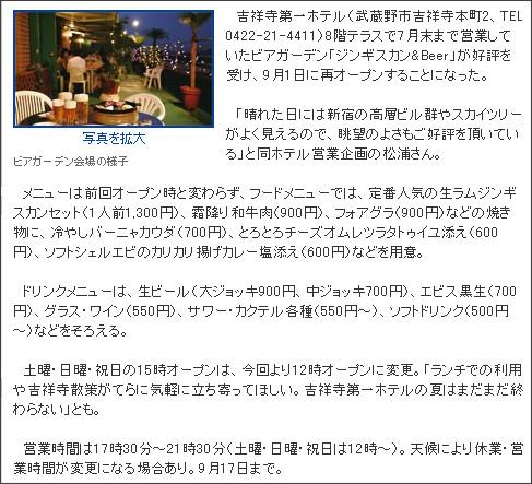 http://kichijoji.keizai.biz/headline/1487/
