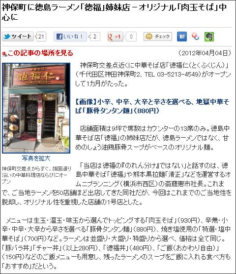 http://kanda.keizai.biz/headline/217/