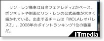 http://www.itmedia.co.jp/news/articles/0811/06/news113.html