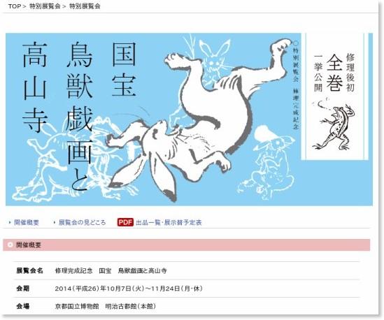 http://www.kyohaku.go.jp/jp/special/tenrankai/exhibition20141007.html
