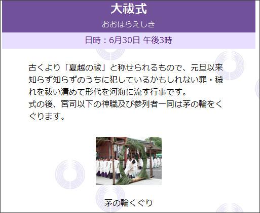 http://inari.jp/c_sairei/06_b.html
