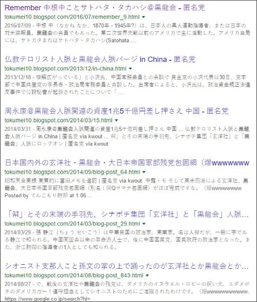 https://www.google.co.jp/#q=site:%2F%2Ftokumei10.blogspot.com+%E9%BB%92%E9%BE%8D%E4%BC%9A