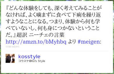 http://twitter.com/kosstyle/status/4898973500317696