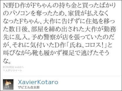 http://twitter.com/XavierKotaro/status/35573965598494721