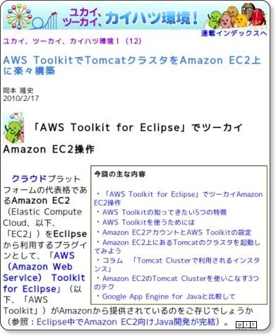 http://www.atmarkit.co.jp/fjava/rensai4/devtool12/devtool12_1.html