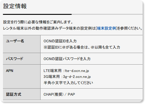 http://tech.support.ntt.com/ocn/mobile/one/index.html