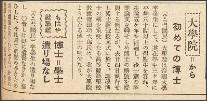 http://dl.ndl.go.jp/info:ndljp/pid/1920393/89