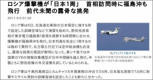 http://sankei.jp.msn.com/politics/news/110909/plc11090901300002-n1.htm