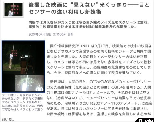 http://www.itmedia.co.jp/news/articles/0909/18/news019.html