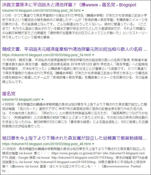 https://www.google.co.jp/search?q=site://tokumei10.blogspot.com+%E9%96%8B%E6%88%90%E5%B0%8F%E5%AD%A6%E6%A0%A1&source=lnt&tbs=qdr:w&sa=X&ved=0ahUKEwi_u9eV7ObZAhUHy2MKHb2fDF0QpwUIHw&biw=1194&bih=929