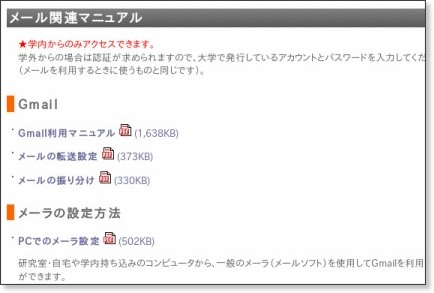 http://www.wako.ac.jp/icc/manual/mail_manual.html