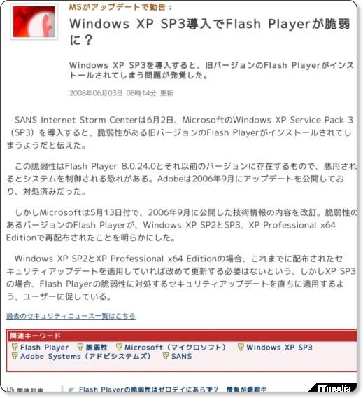 http://www.itmedia.co.jp/news/articles/0806/03/news023.html