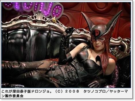 http://sankei.jp.msn.com/photos/entertainments/entertainers/090114/tnr0901141055005-p2.htm