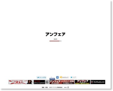 http://www.unfair-movie.jp/