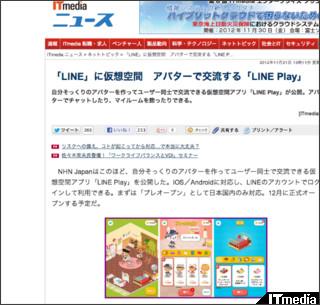http://www.itmedia.co.jp/news/articles/1211/21/news063.html