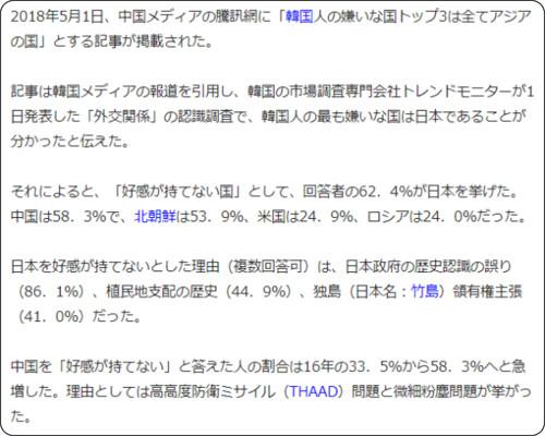 http://www.recordchina.co.jp/b596808-s0-c60.html