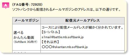 http://faq.mb.softbank.jp/detail.aspx?id=e504967514568512f74664f315035515151747779595048386b6a76763737542b5469347a717332506c57773d