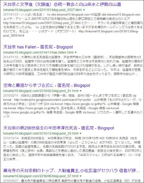 https://www.google.co.jp/search?ei=0KrIWuzjJIzNjwTi-56YCw&q=site%3A%2F%2Ftokumei10.blogspot.com+%E5%A4%A9%E5%8F%B0%E5%AE%97&oq=site%3A%2F%2Ftokumei10.blogspot.com+%E5%A4%A9%E5%8F%B0%E5%AE%97&gs_l=psy-ab.3...2214.2214.0.3284.1.1.0.0.0.0.125.125.0j1.1.0....0...1c.2.64.psy-ab..0.0.0....0.0ytUa_YB5AY