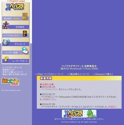 http://www.tamasoft.co.jp/pepakura/