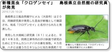 http://sankei.jp.msn.com/science/science/100720/scn1007201025001-n1.htm