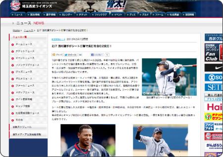 http://www.seibulions.jp/news/detail/7281.html