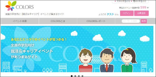https://www.c-colors.co.jp/