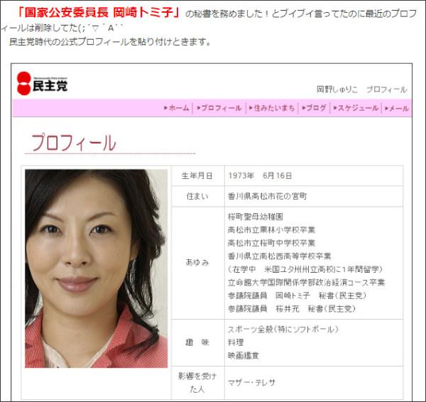 岡崎トミ子の画像 p1_37