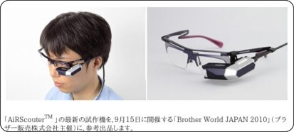http://www.brother.co.jp/news/2010/airscouter/index.htm