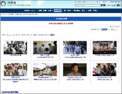 http://www.mofa.go.jp/mofaj/p_pd/pds/page23_001350.html