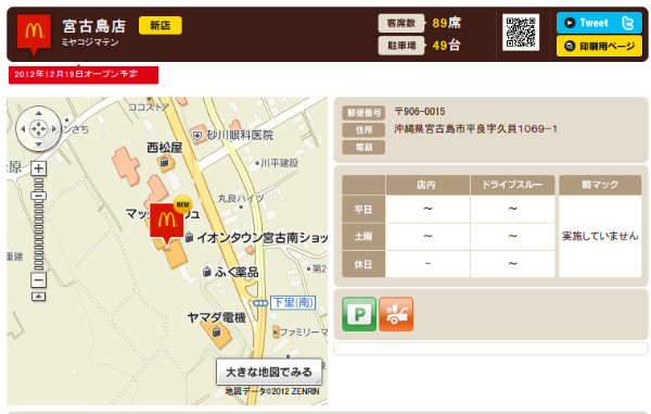 http://www.mcdonalds.co.jp/shop/map/map.php?strcode=47537