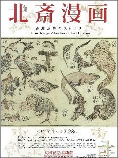 http://www.ukiyoe-ota-muse.jp/exhibition/2016-hokusai-manga