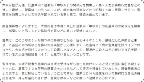 http://www3.nhk.or.jp/news/html/20170522/k10010991431000.html