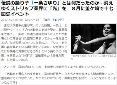 http://sankei.jp.msn.com/west/west_life/news/130717/wlf13071707010001-n2.htm