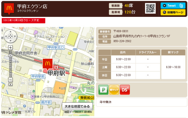 http://www.mcdonalds.co.jp/shop/map/map.php?strcode=19003