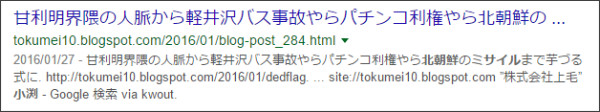 https://www.google.co.jp/#q=site:%2F%2Ftokumei10.blogspot.com+%E5%B0%8F%E6%B8%95%E3%80%80%E5%8C%97%E6%9C%9D%E9%AE%AE+%E3%83%9F%E3%82%B5%E3%82%A4%E3%83%AB