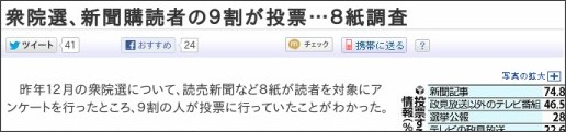 http://www.yomiuri.co.jp/election/shugiin/news/national/20130123-OYT1T01754.htm?from=ylist