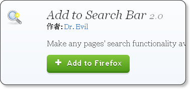 https://addons.mozilla.org/ja/firefox/addon/add-to-search-bar/