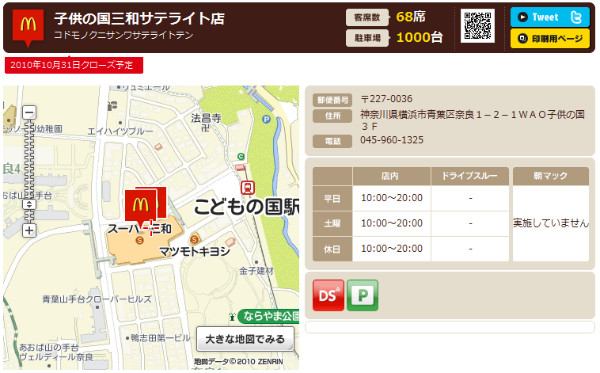http://www.mcdonalds.co.jp/shop/map/map.php?strcode=14526