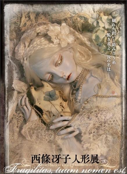 http://www.yaso-peyotl.com/archives/2015/09/saeko_saijou.html