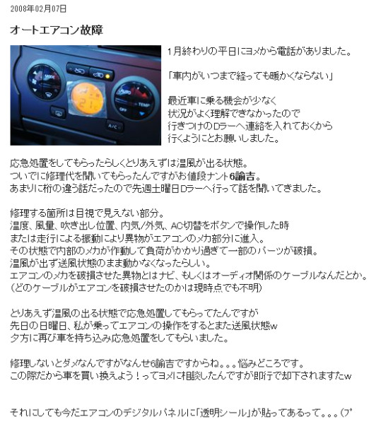 http://minkara.carview.co.jp/userid/113087/blog/7712428/