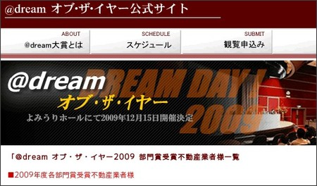 http://year.dream2000.jp/nominate.htm