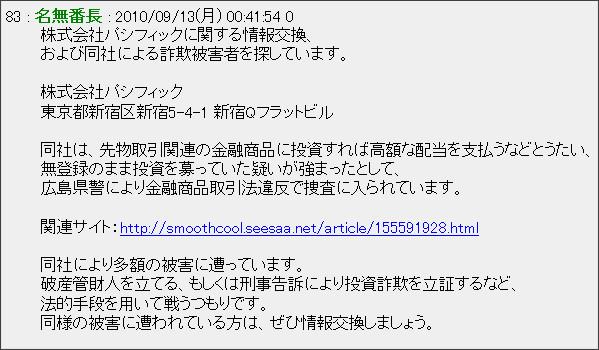 http://webcache.googleusercontent.com/search?q=cache:MnBpG0rqn2sJ:logsoku.com/thread/yuzuru.2ch.net/4649/1277987877/+%E3%83%91%E3%82%B7%E3%83%95%E3%82%A3%E3%83%83%E3%82%AF%E3%80%80%E2%80%9D%E6%9D%B1%E4%BA%AC%E9%83%BD%E6%96%B0%E5%AE%BF%E5%8C%BA%E6%96%B0%E5%AE%BF%E2%80%9D%E3%80%80%E6%8A%95%E8%B3%87%E3%82%B3%E3%83%B3%E3%82%B5%E3%83%AB%E3%82%BF%E3%83%B3%E3%83%88&cd=10&hl=ja&ct=clnk&gl=jp&source=www.google.co.jp