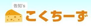 http://kokucheese.com/