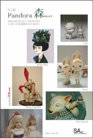 http://www.span-art.co.jp/exhibition/201610pandora_mori.html