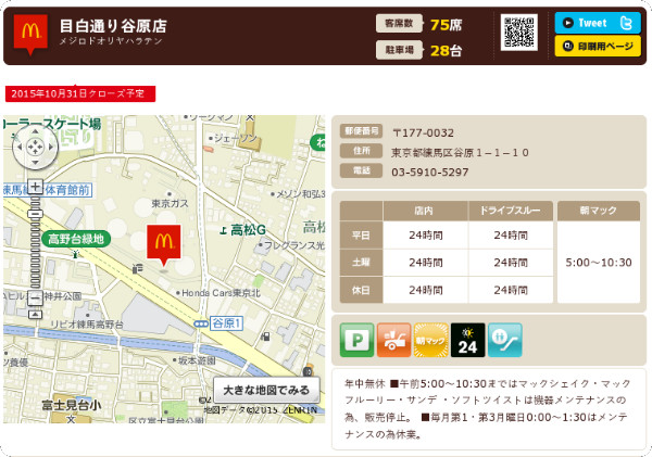 http://www.mcdonalds.co.jp/shop/map/map.php?strcode=13707