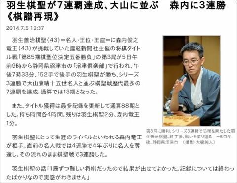 http://sankei.jp.msn.com/life/news/140705/shg14070509000001-n1.htm