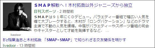https://www.google.co.jp/search?hl=ja&gl=jp&tbm=nws&authuser=0&q=SMAP&oq=SMAP&gs_l=news-cc.3..43j0j43i53.2426.3784.0.4253.4.4.0.0.0.0.114.437.0j4.4.0...0.0...1ac._Jekjmkjl8o