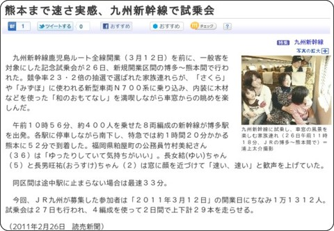 http://kyushu.yomiuri.co.jp/news/national/20110228-OYS1T00622.htm